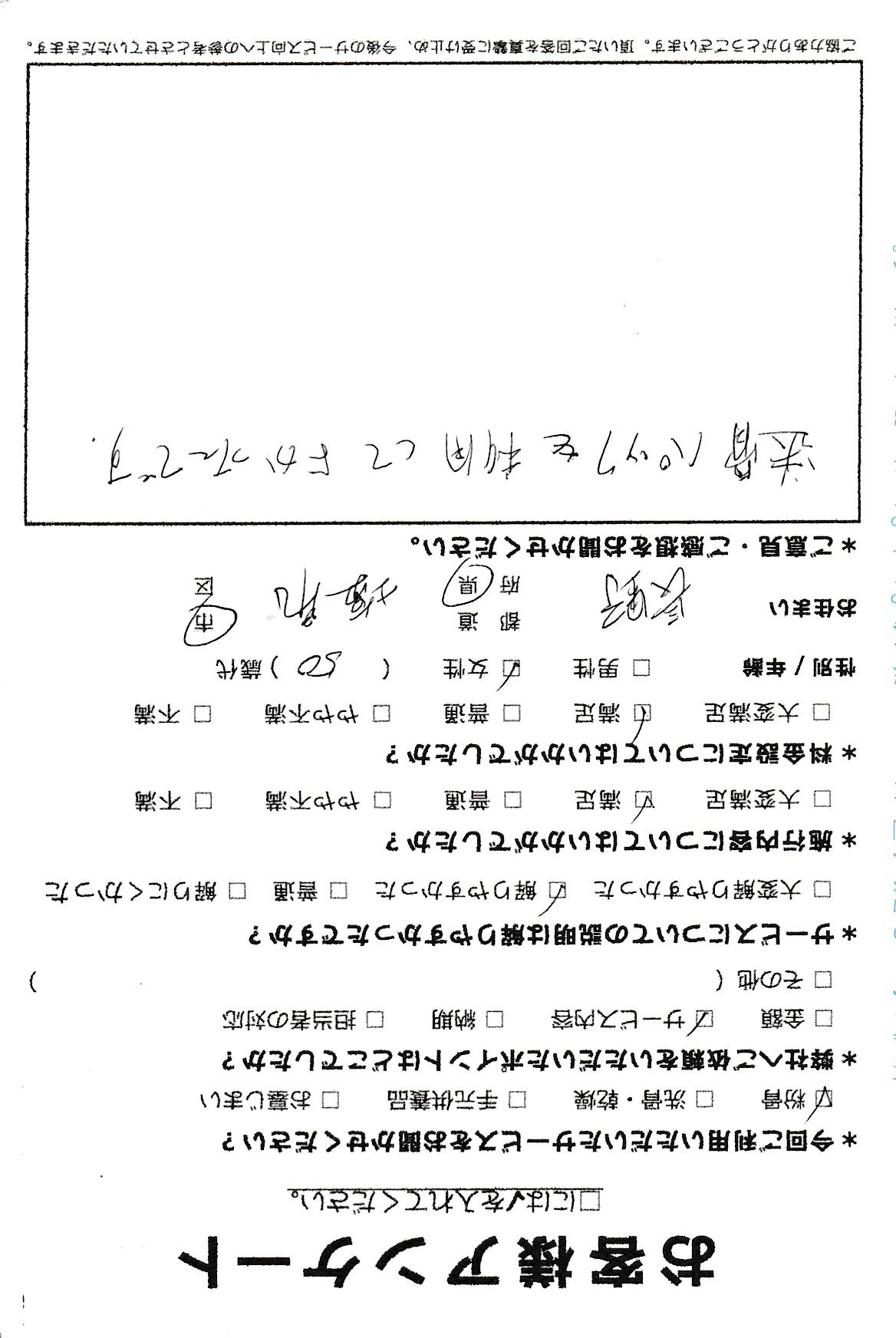 長野県塩尻市での粉骨サービス